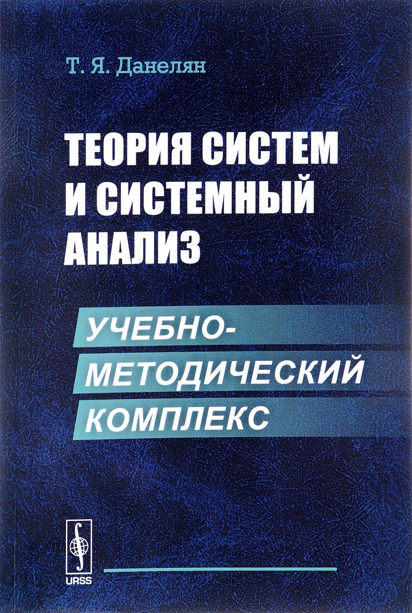 Теория систем и системный анализ. Учебно-методический комплекс