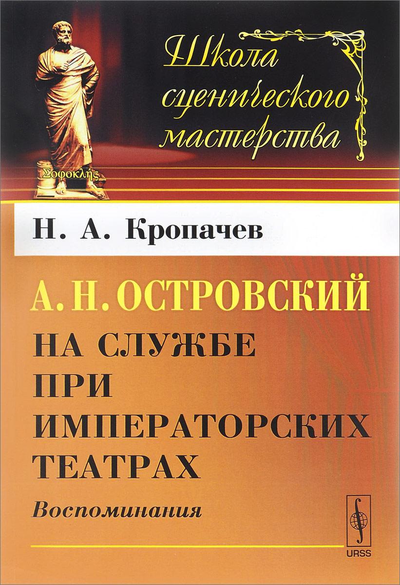 А. Н. Островский на службе при императорских театрах. Воспоминания