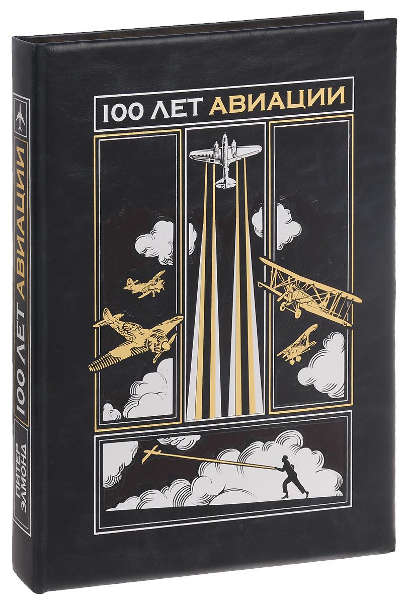 100 лет авиации (эксклюзивное подарочное издание)