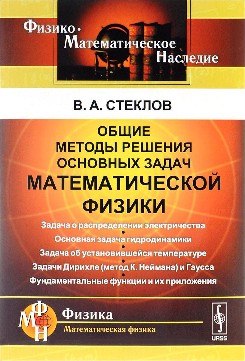 Общие методы решения основных задач математической физики