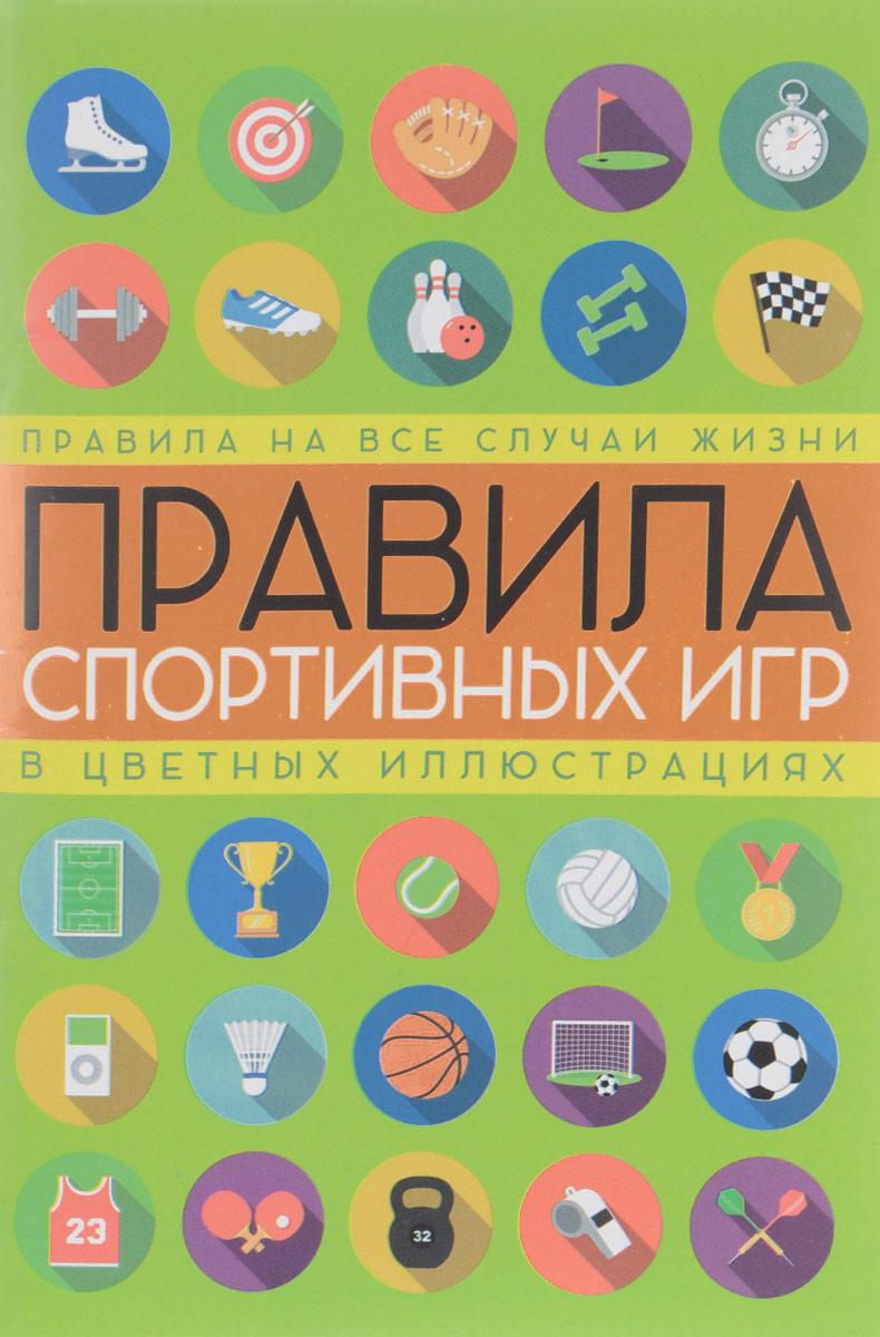 Правила спортивных игр в цветных иллюстрациях ( 978-5-17-093852-0 )