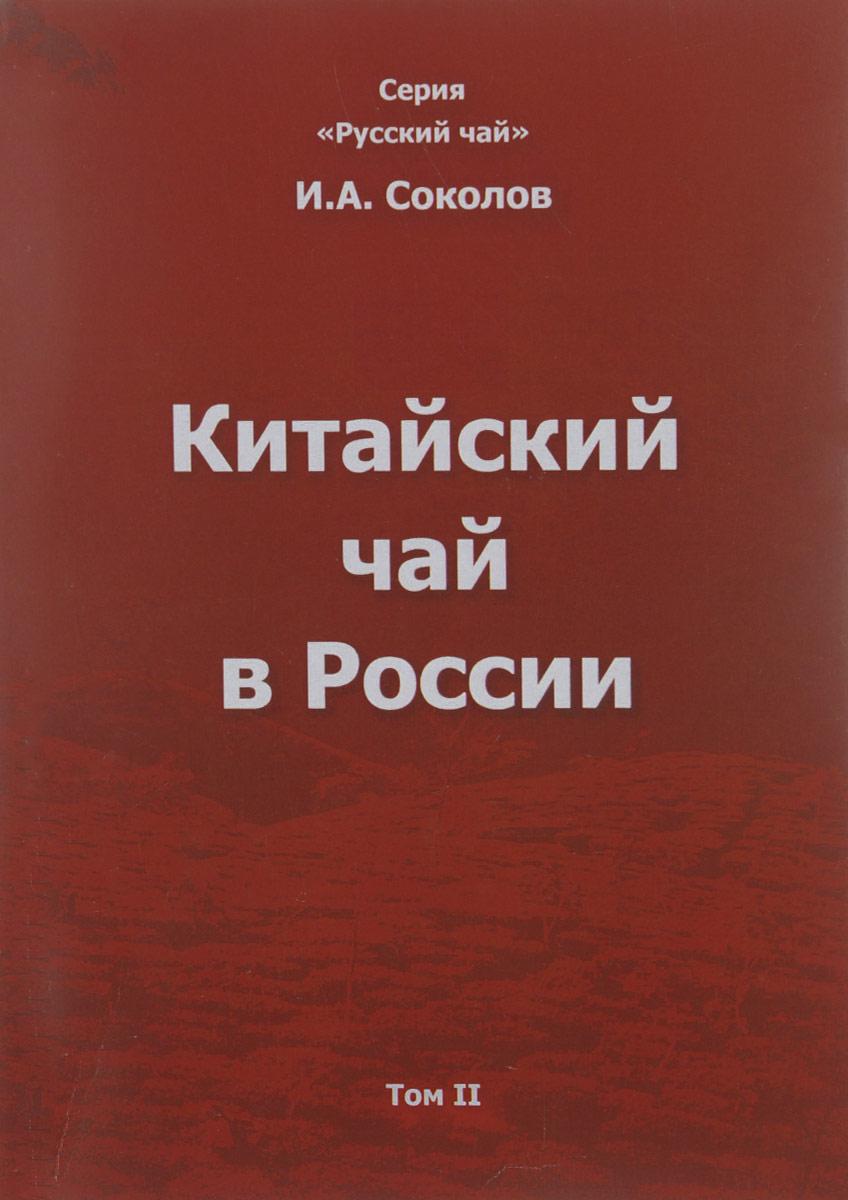 Китайский чай в России. В 3 томах. Том 2