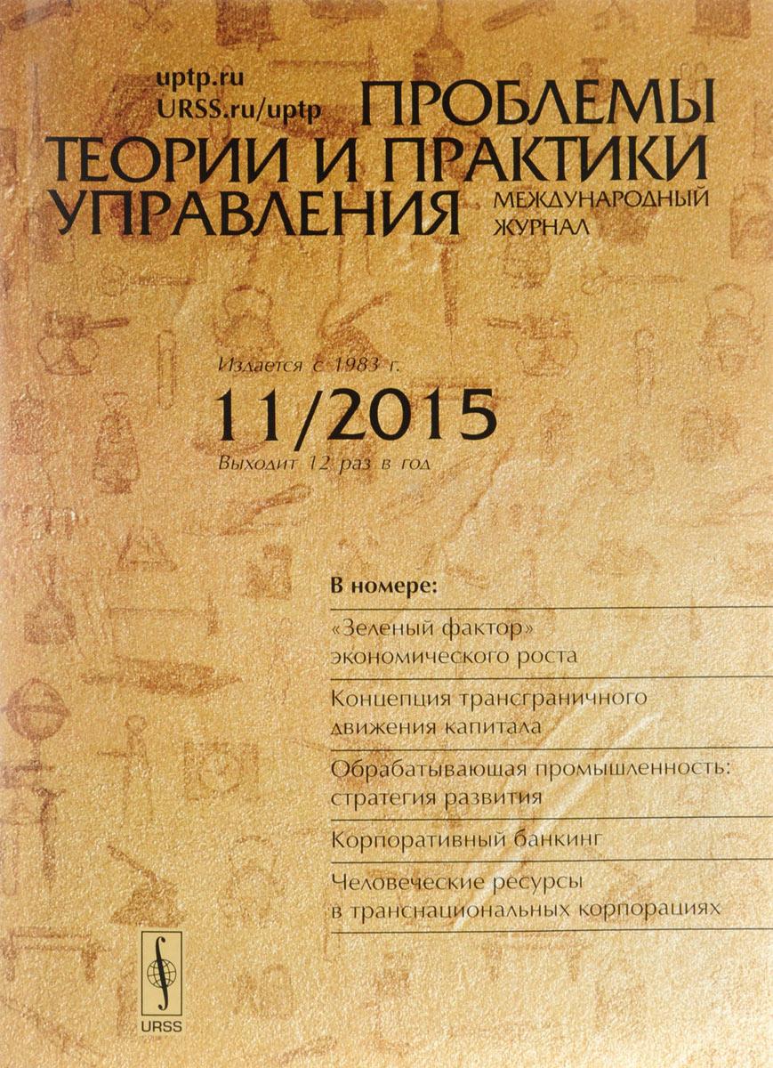 Проблемы теории и практики управления, №11, 2015