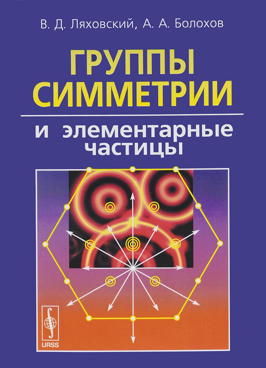 Группы симметрии и элементарные частицы ( 978-5-9710-3000-3 )