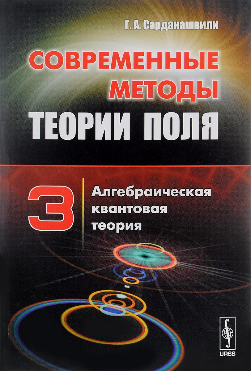 Современные методы теории поля. Алгебраическая квантовая теория. Том 3