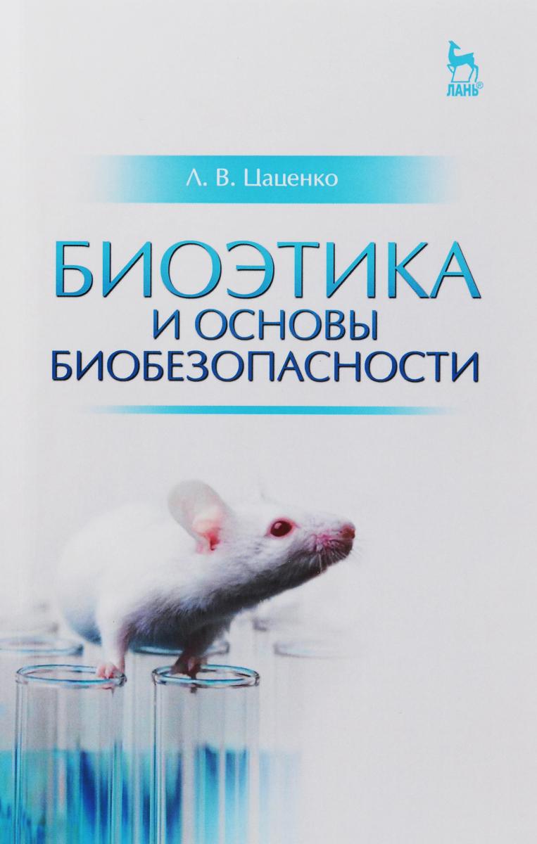 Биоэтика и основы биобезопасности. Учебное пособие ( 978-5-8114-1956-2 )