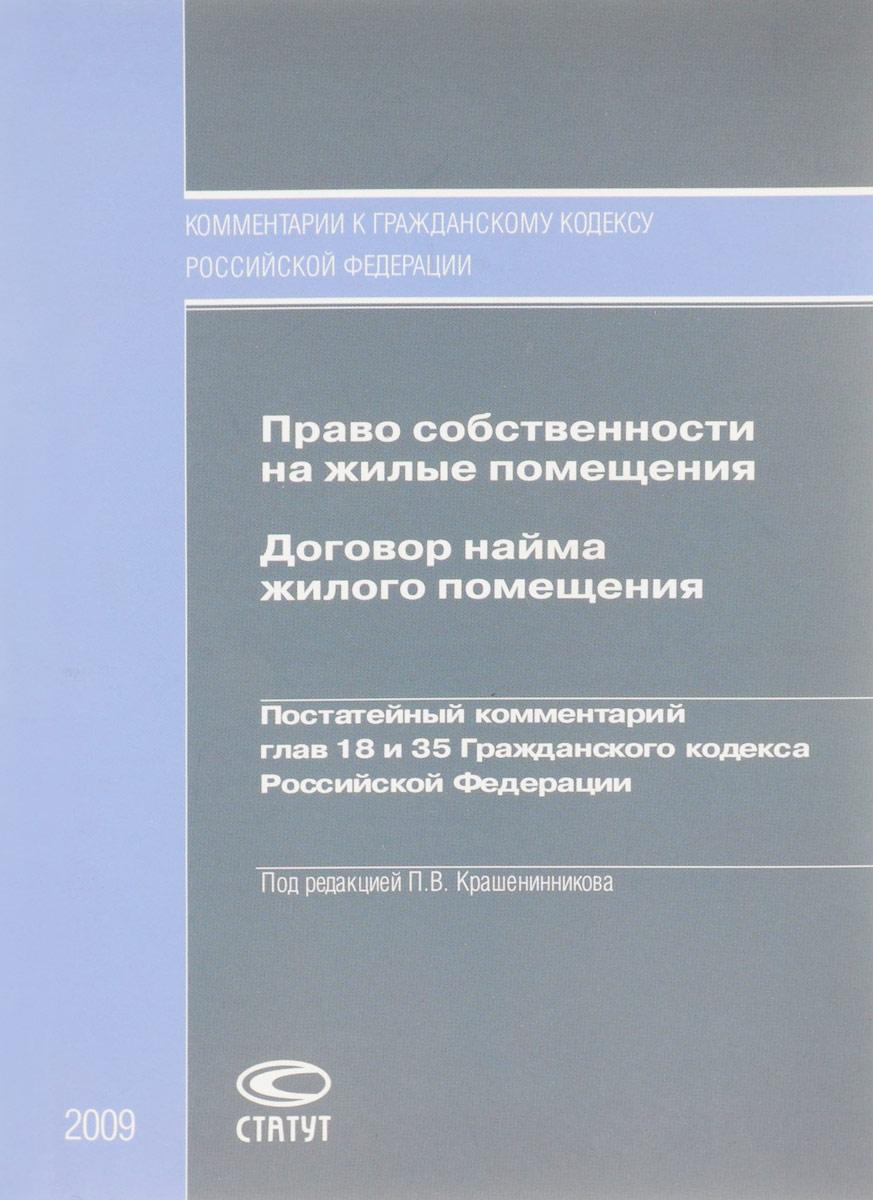 Право собственности на жилые помещения. Договор найма жилого помещения. Постатейный комментарий глав 18 и 35 Гражданского кодекса Российской Федерации