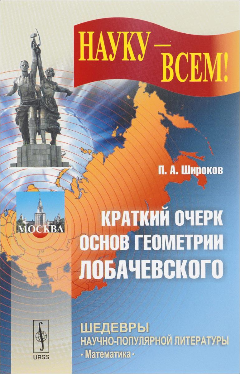 Краткий очерк основ геометрии Лобачевского ( 978-5-397-03221-6 )