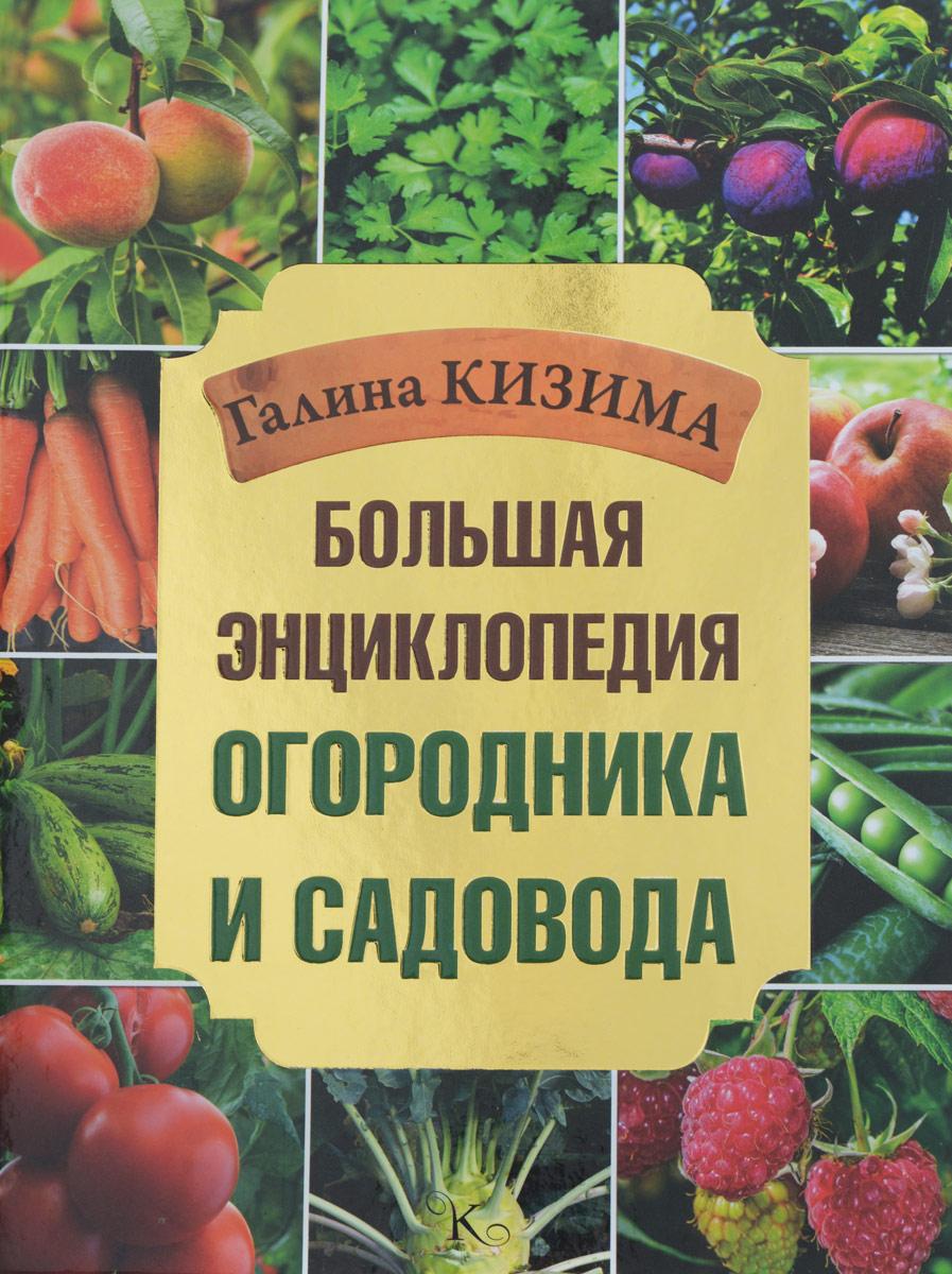 Большая энциклопедия огородника и садовода