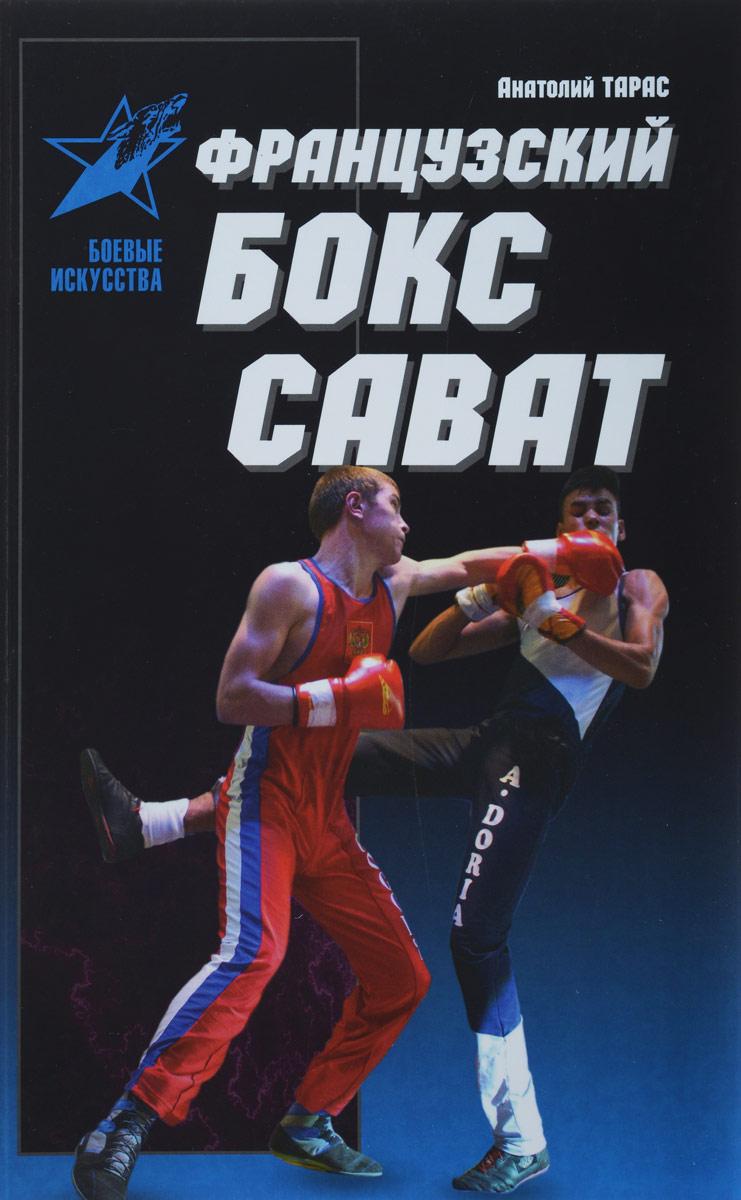 Французский бокс сават. История и техника ( 978-985-18-3692-1 )