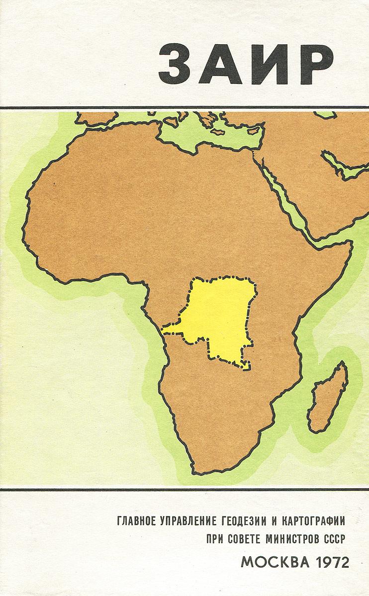Заир. Справочная карта