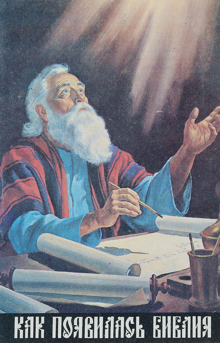 Как появилась Библия