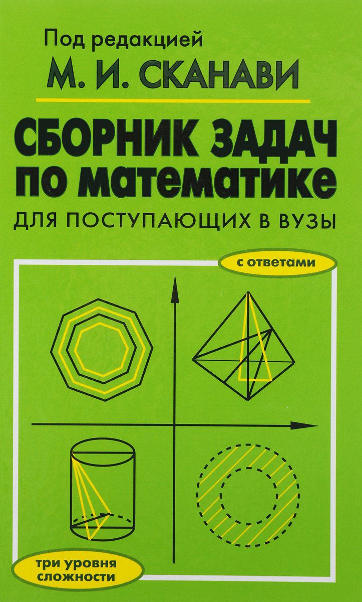 Сборник задач по математике для поступающих в вузы12296407Сборник составлен в соответствии с программой по математике для поступающих в вузы. Он состоит из двух частей: Арифметика, алгебра, геометрия (часть I); Алгебра, геометрия (дополнительные задачи). Начала анализа. Координаты и векторы (часть II). Все задачи части I разбиты на три группы по уровню сложности. В каждой главе приведены сведения справочного характера и примеры решения задач. Ко всем задачам даны ответы. Пособие адресовано учащимся старших классов, абитуриентам и учителям математики.