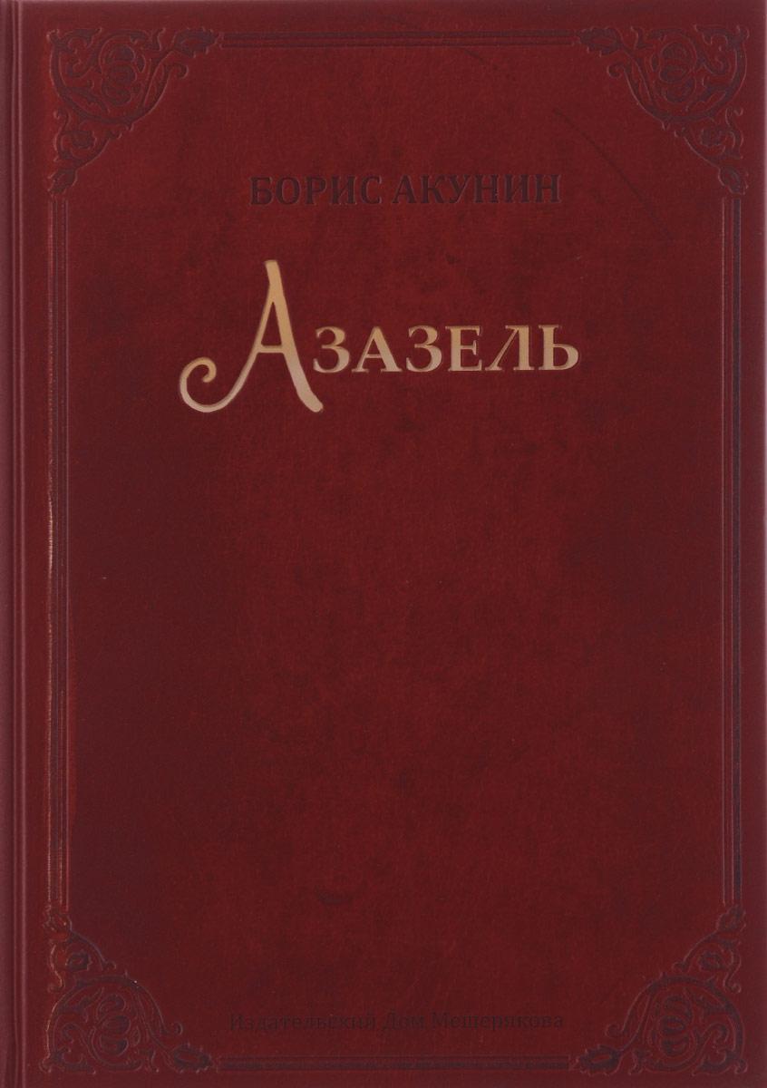 Азазель (подарочное издание)