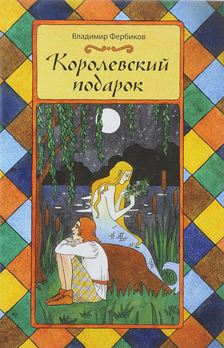 Королевский подарок, Фербиков Владимир Алексеевич