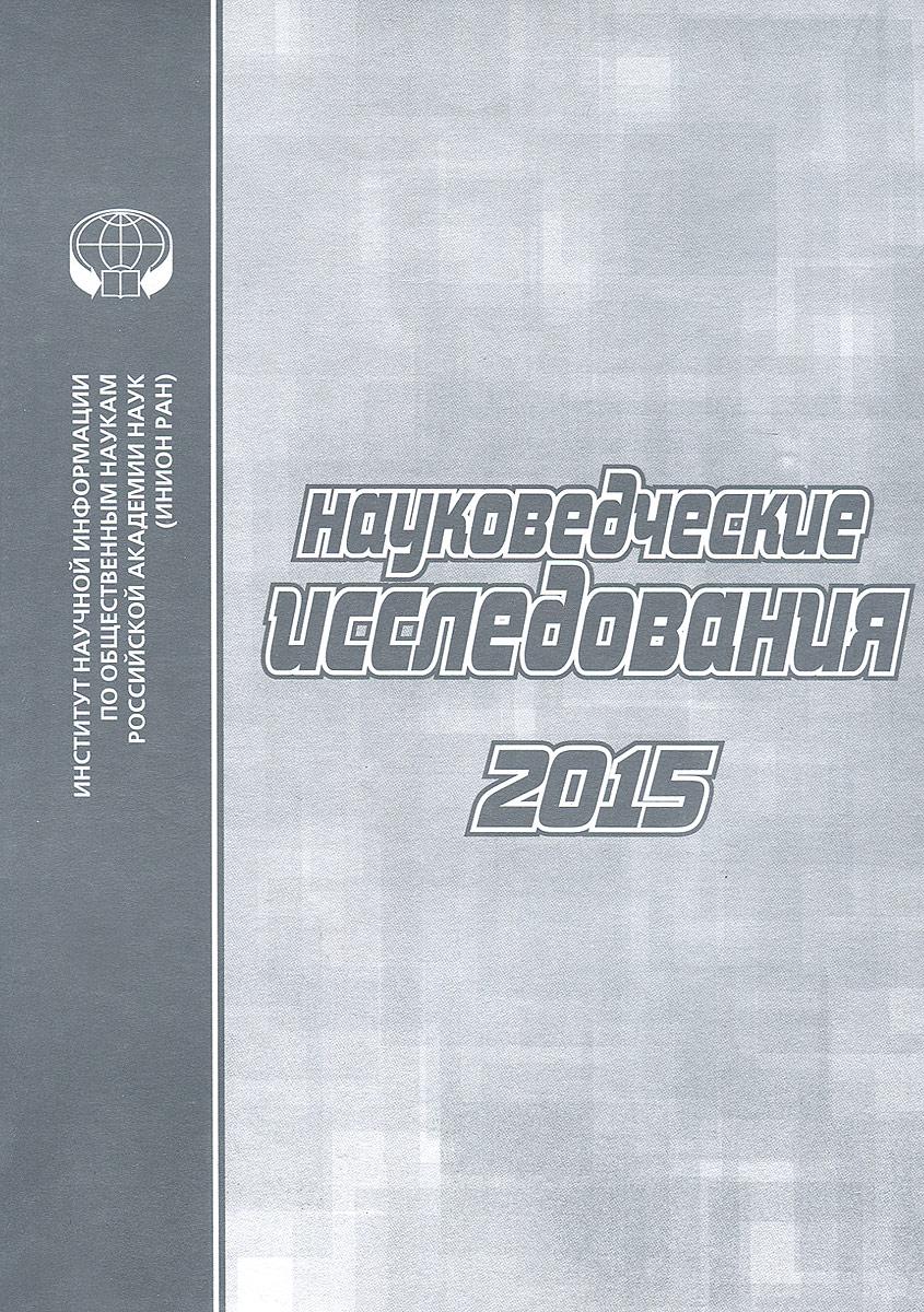Науковедческие исследования. 2015