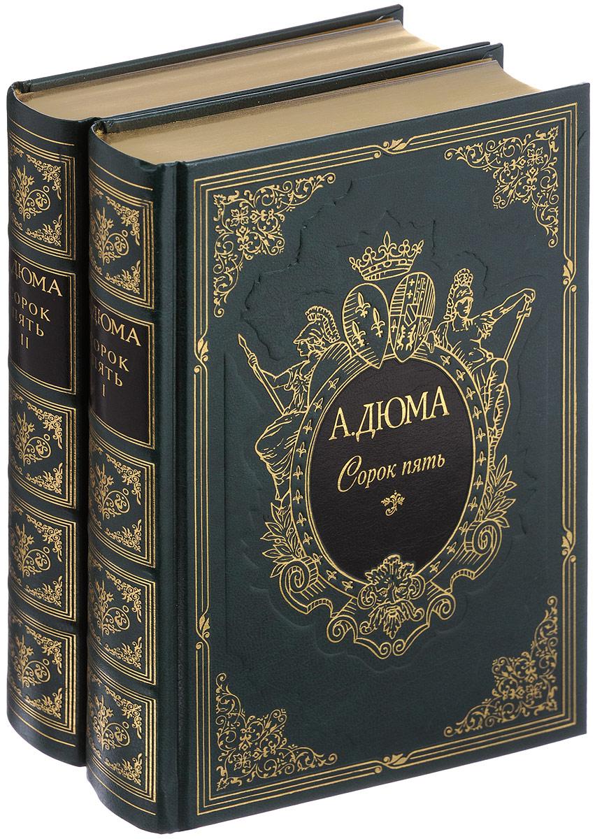 Сорок пять (подарочный комплект в 2 томах из 2 книг)