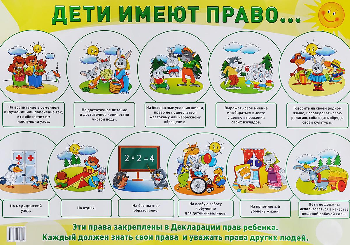 Дети имеют право. Плакат ( 978-5-9949-1016-0 )
