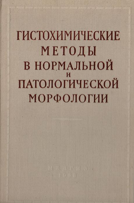 Гистохимические методы в нормальной и патологической морфологии