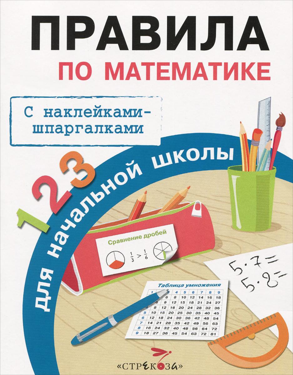 Правила по математике для начальной школы (+ наклейки)12296407Пособие содержит основные правила, формулы и определения, которые должен знать выпускник начальной школы. На листе с наклейками есть наиболее важные из них, а также таблица умножения и таблица сложения и вычитания. Ребёнок может наклеить эти своеобразные шпаргалки на внутреннюю сторону обложки тетради, учебника или просто на видное место, чтобы быстрее выучить правило или посмотреть нужную формулу. Пособие предназначено для работы в школе и дома.