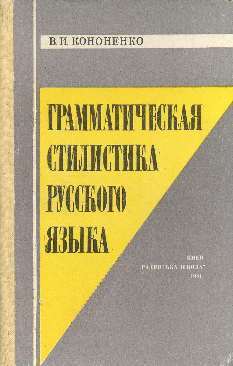 Грамматическая стилистика русского языка