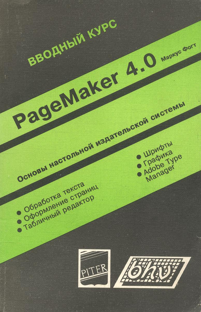 PageMaker 4.0. ������� ����