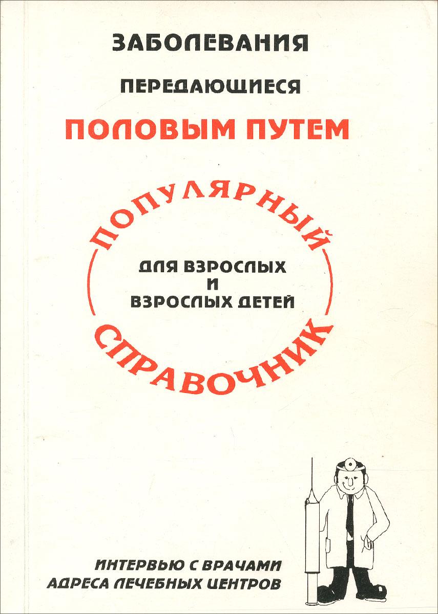 Заболевания, передающиеся половым путем. Популярный справочник для взрослых и взрослых детей
