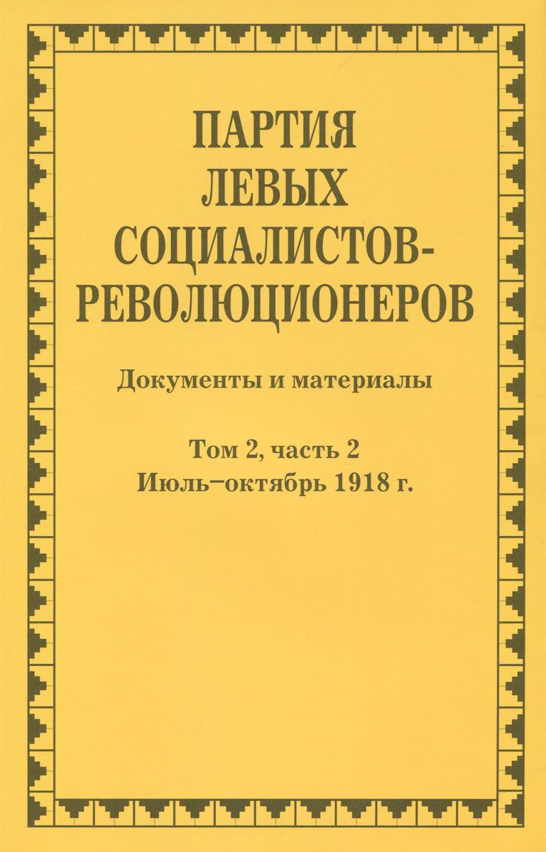 Партия левых социалистов-революционеров. Т. 2. Ч. 2
