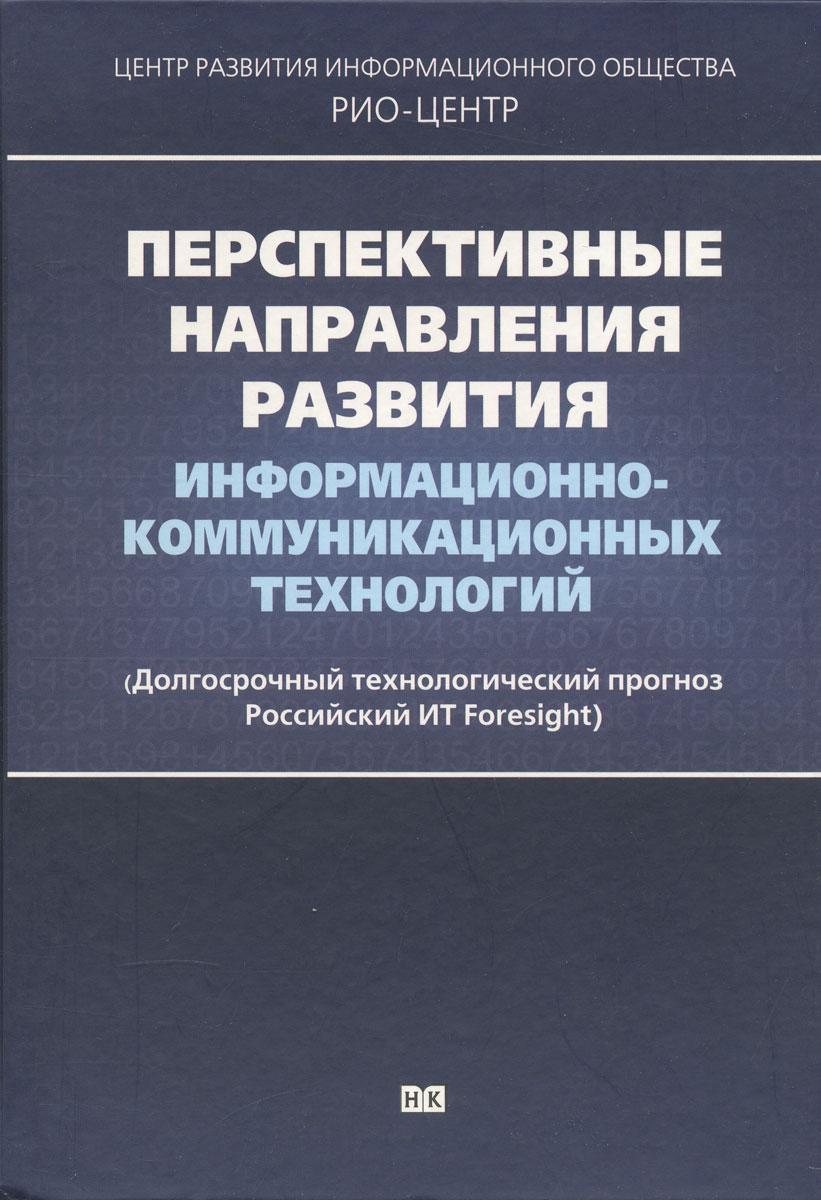 Перспективные направления развития информационно-коммуникационных технологий