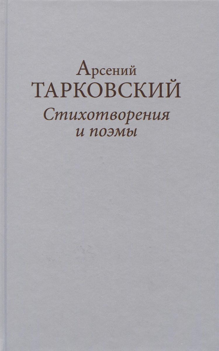Арсений Тарковский. Стихотворения и поэмы