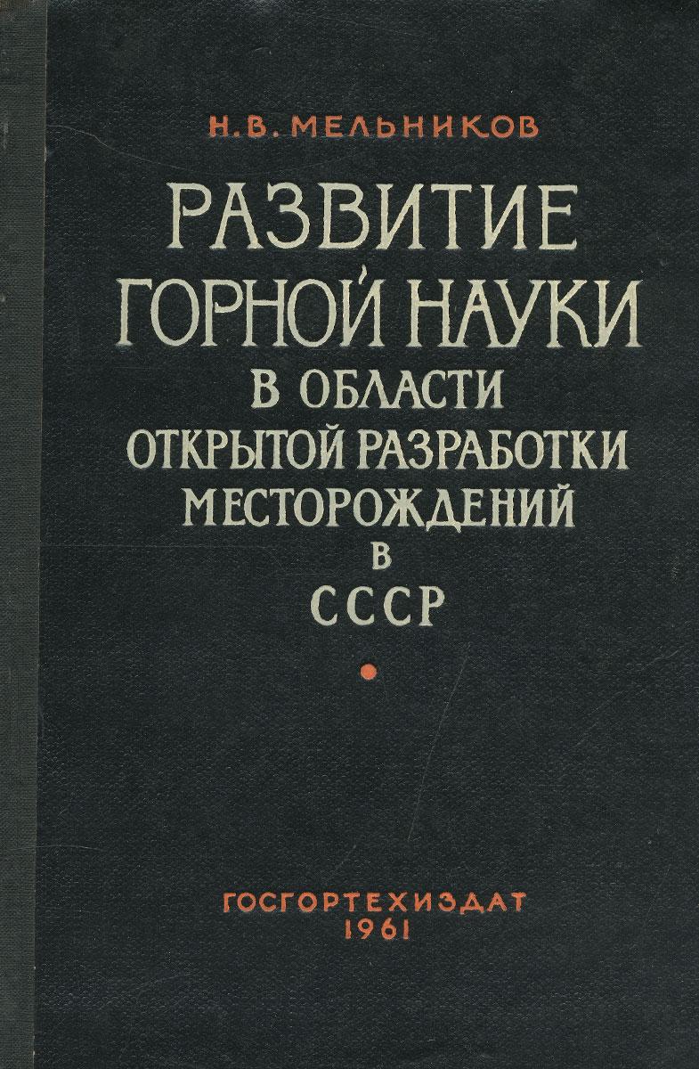 Развитие горной науки в области открытой разработки месторождений в СССР
