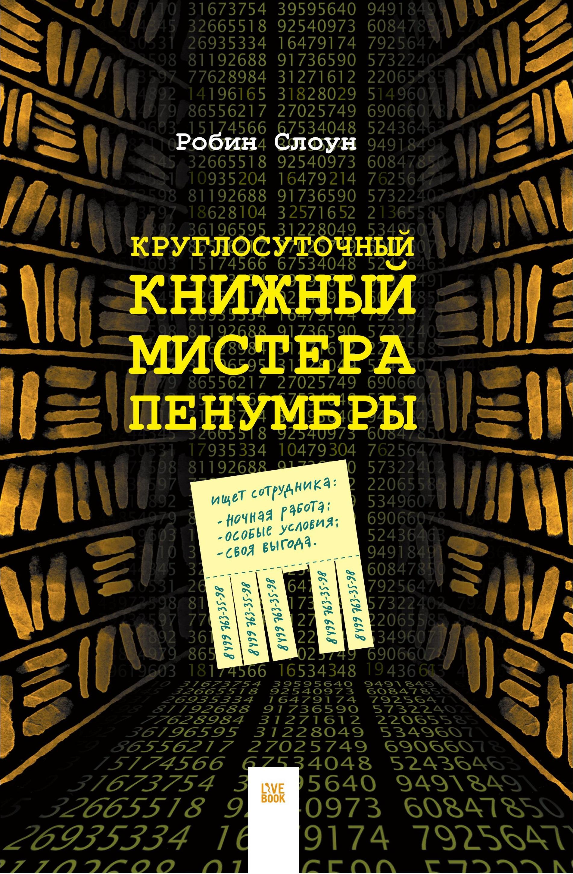 Круглосуточный книжный мистера Пенумбры, Слоун Робин