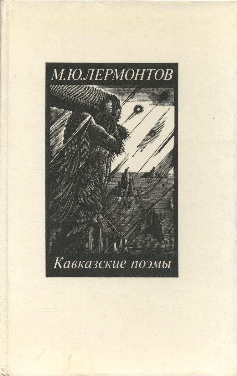 М. Ю. Лермонтов. Кавказские поэмы