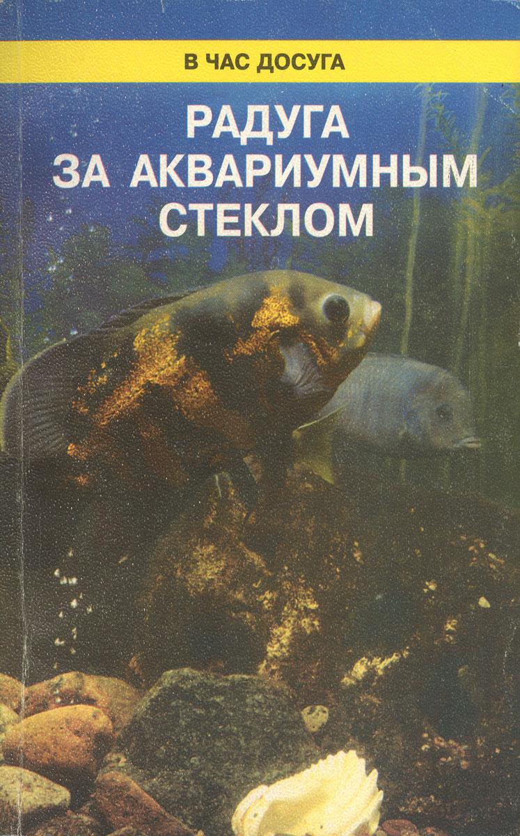 Радуга за аквариумным стеклом