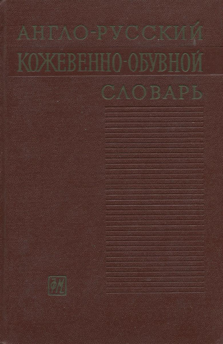 Англо-русский кожевенно-обувной словарь / English-Russian Leather And Shoe Dictionary