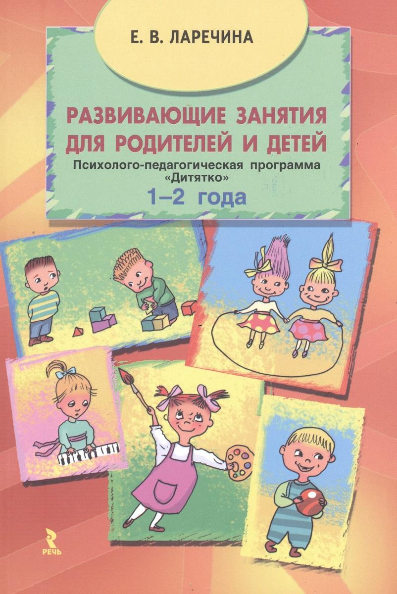 Развивающие занятия для родителей и детей. Психолого-педагогическая программа Дитятко для детей 1-2 года12296407Программа Дитятко - первая ступень программы Растем вместе. Она содержит традиционные и авторские игры, направленные на различные сферы развития ребенка (коммуникативную, двигательную, интеллектуальную, эмоциональную). Программа рассчитана на специалистов - педагогов, психологов, логопедов, то есть всех тех, кто работает с семьями детей раннего возраста. Кроме того, материалы программы могут быть полезны и интересны родителям малышей.