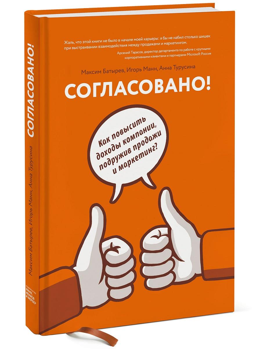 Согласовано! Как повысить доходы компании, подружив продажи и маркетинг12296407О книге Первая книга о способах разрешения конфликтов между продажами и маркетингом. От авторов суперхитов 45 татуировок менеджера и Номер 1. По мнению Игоря Манна, в 90% российских компаний есть конфликт между маркетингом и продажами. От такого конфликта страдают и маркетинг, и продажи, и компания в целом. Игорь Манн, его соавтор по книге Маркетинговая машина Анна Турусина и автор бестселлера 45 татуировок менеджера Максим Батырев, несколько лет работавший директором по продажам, объединили свои усилия и написали эту книгу, которая поможет наладить продуктивное сотрудничество маркетинга и продаж в вашей компании. Из книги вы узнаете: Какие бывают конфликты (и между кем); Как их можно потушить с помощью организационных мер; Как повысить функциональную полезность обоих подразделений; Как сделать их работу прозрачной и открытой; Сколько будет стоить каждая из предложенных мер, кому нужно её поручить, в...