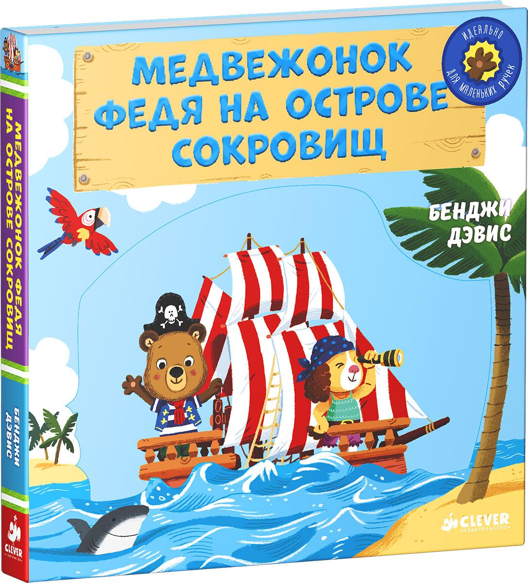 Медвежонок Федя на острове сокровищ12296407Что вас ждет под обложкой: Увлекательная книжка-игрушка с движущимися элементами про медвежонка Федю, который отправился в пиратский поход. Гид для родителей: Читайте веселые стихи и выполняйте задания. Рассказывайте ребенку о кораблях и морских пиратах. Об их быте, приключениях и о погодных условиях, с которыми сталкиваются мореплаватели. Расскажите об обитателях морских глубин, о таинственных островах и спрятанных сокровищах. А яркие и красочные иллюстрации вам помогут в этом! Изюминки: Удобный формат, плотные картонные страницы с движущимися деталями. Два в одном: познавательная книга для знакомства с окружающим миром и игра для развития мелкой моторики и внимания. Возраст: от 1 года до 3 лет. Книги данной линейки более 20 лет популярны в Европе!