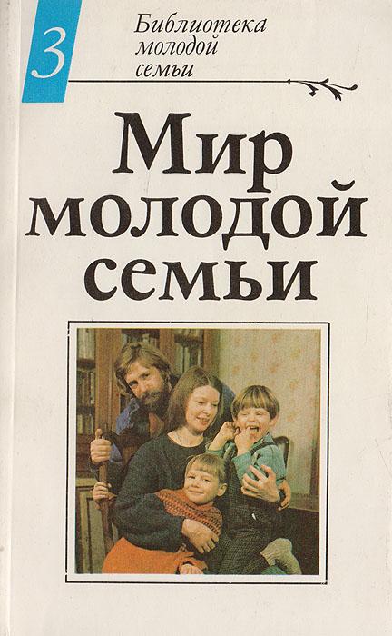 Мир молодой семьи