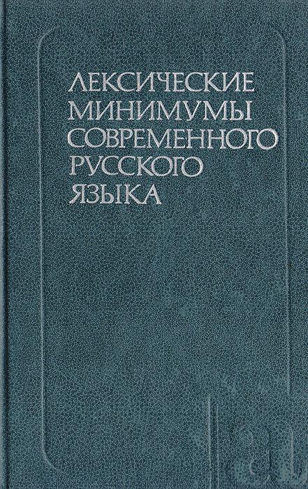 Лексические минимумы современного русского языка