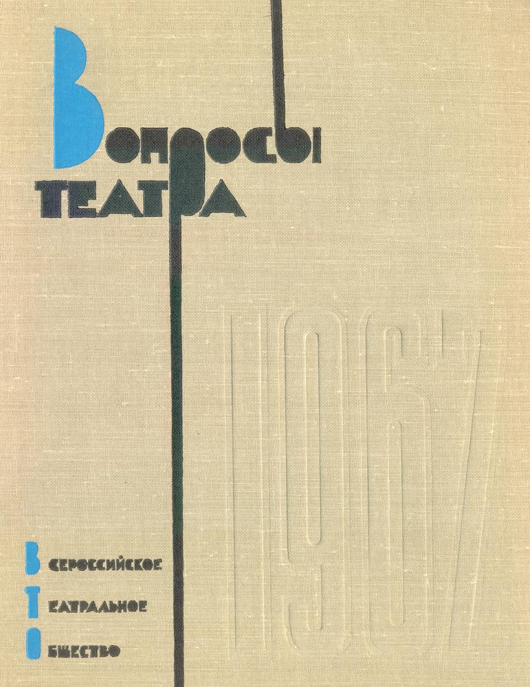 Вопросы театра. Сборник статей и материалов, 1967 год