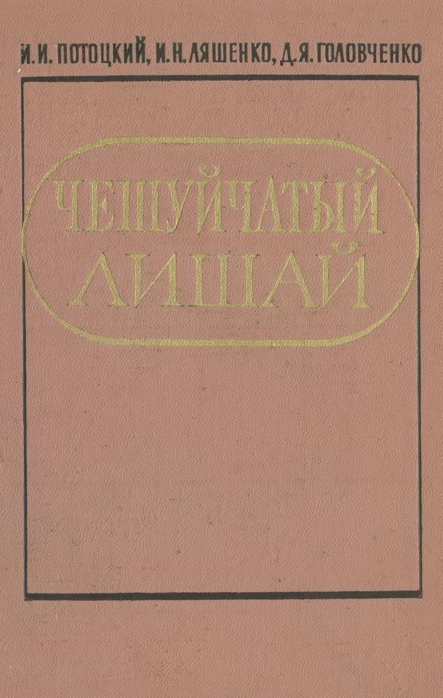 Чешуйчатый лишай (Псориаз)