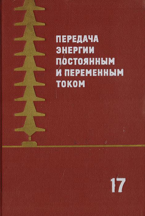 Передача энергии постоянным и переменным током. Труды НИИ постоянного тока. Сборник № 17