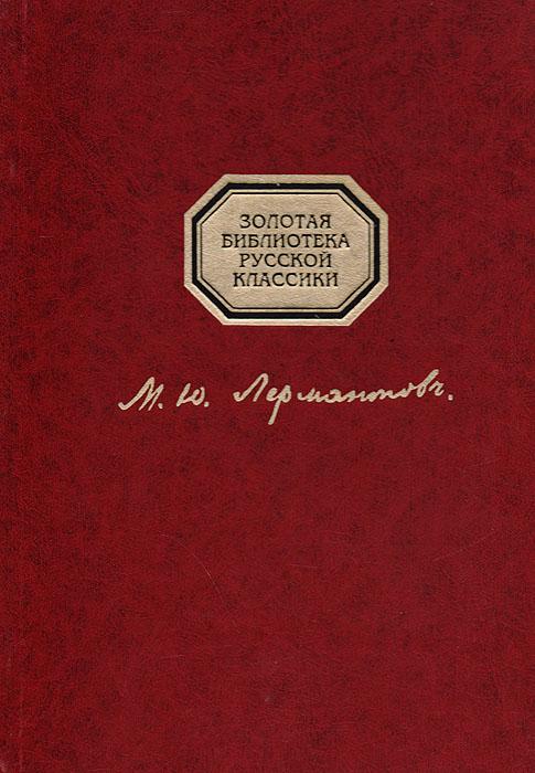Михаил Лермонтов. Стихи, поэмы, повести, проза