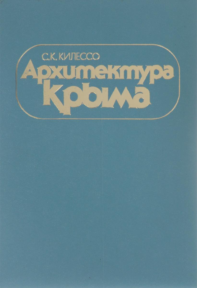 Архитектура Крыма