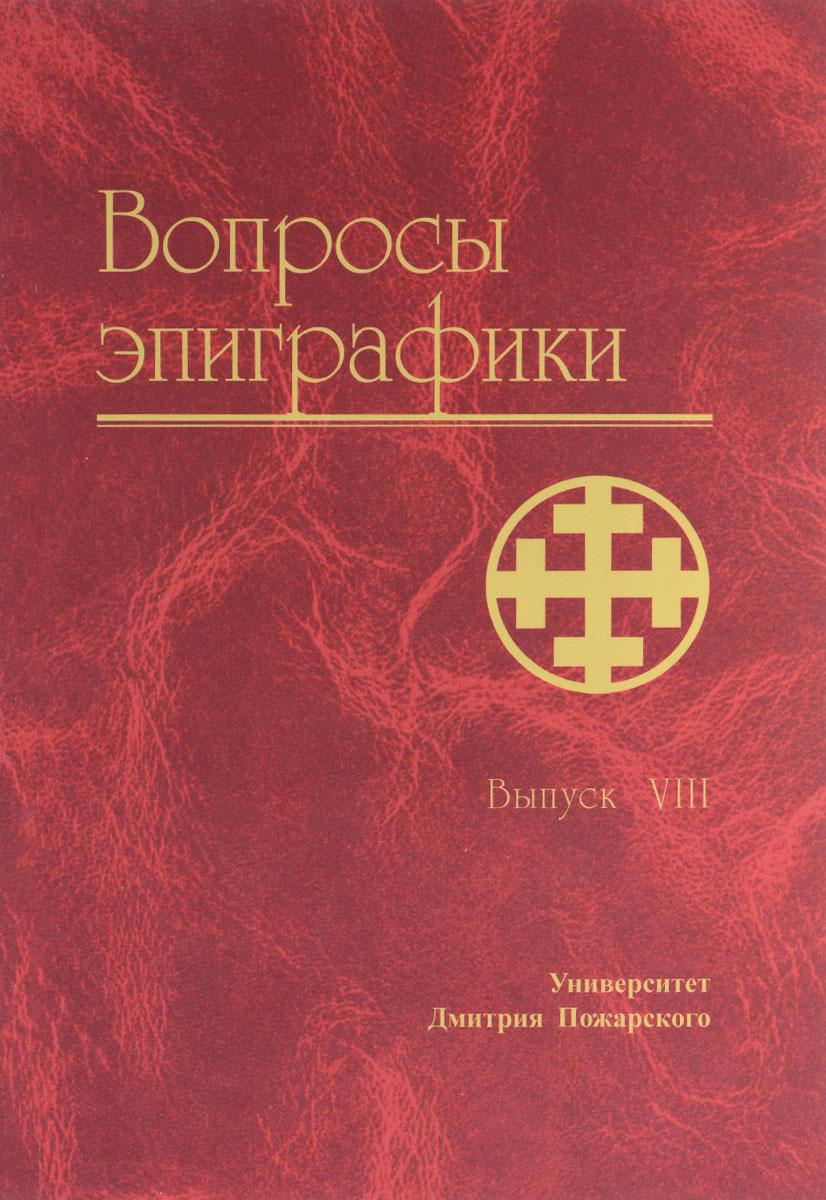 Вопросы эпиграфики. Выпуск 8 ( 978-5-91244-156-1 )
