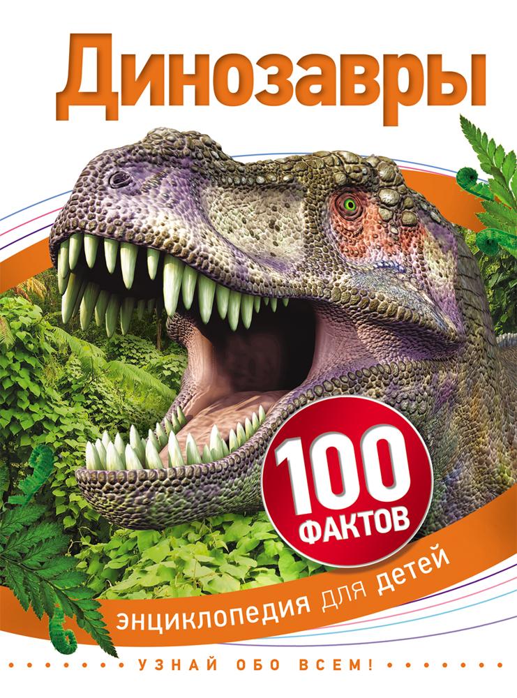 Динозавры ( 978-5-353-07623-0, 978-1-84810-282-8 )