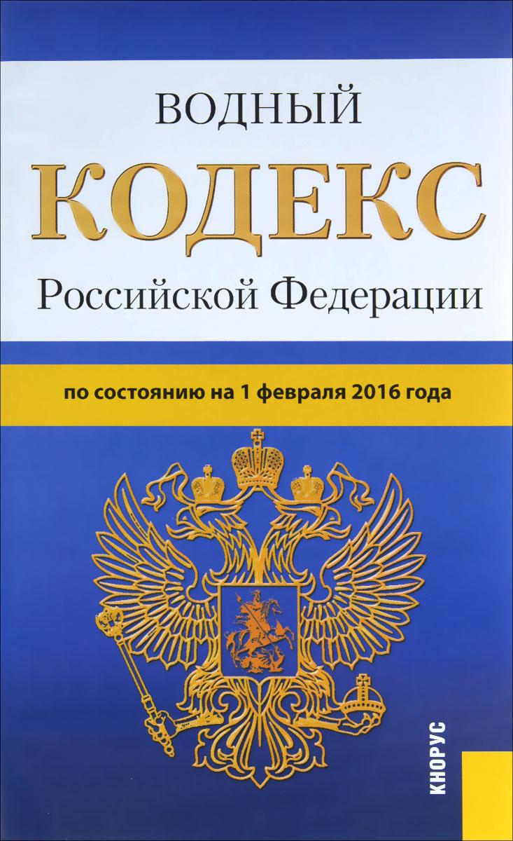 Водный кодекс Российской Федерации ( 978-5-406-05282-2 )
