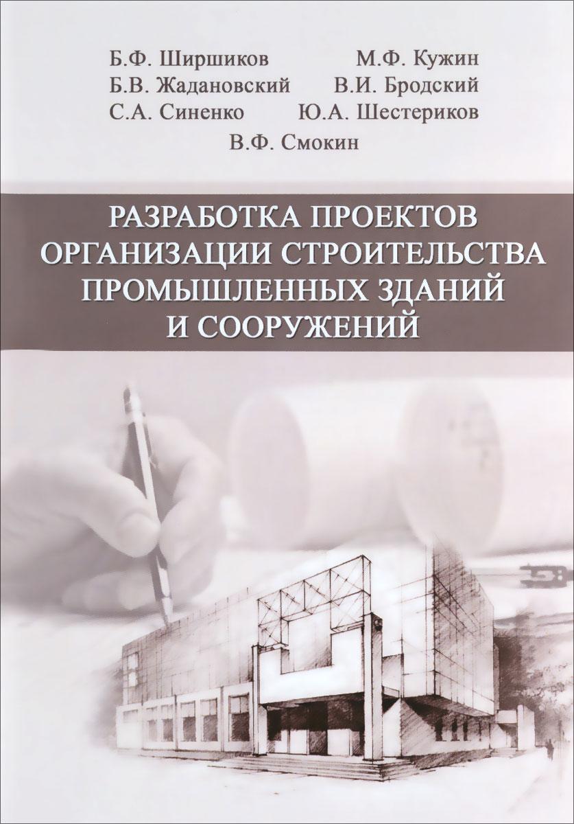 Разработка проектов организации строительства промышленных зданий и сооружений. Учебное по