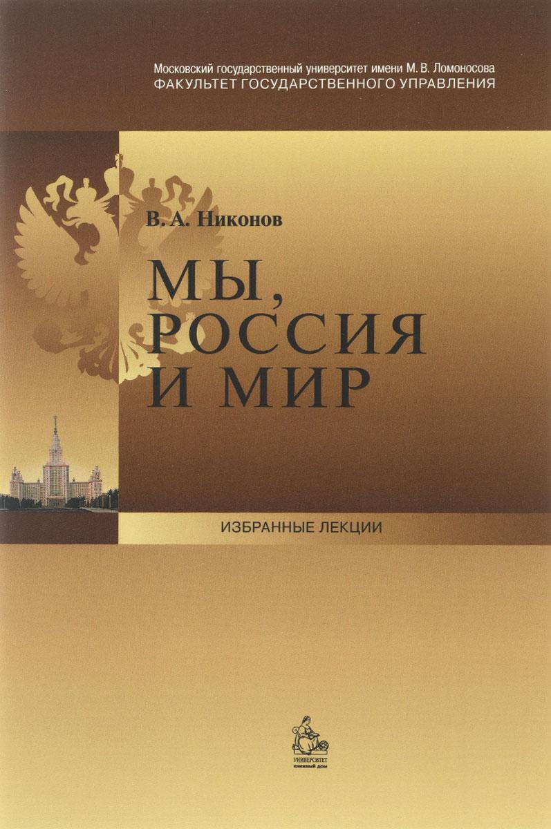Мы, Россия и мир. Что произошло в